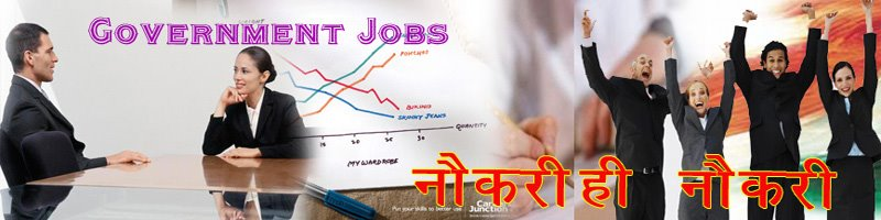 Government  Jobs  सरकारी नौकरी