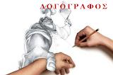 ΛΟΓΟΓΡΑΦΟΣ