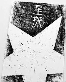 ☆ Hoshi Saga ☆ Hoshi