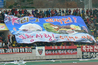 Pohang fans - hungry for success