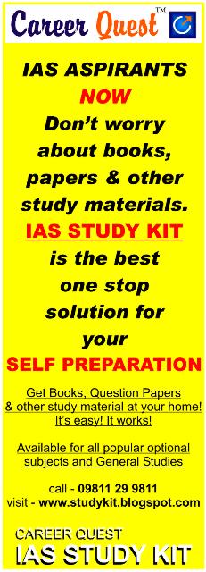 IAS STUDY KIT