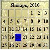 календарь для блога