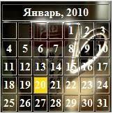 календарь в блог