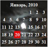 календарь для блоггер