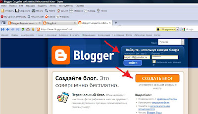 создать блог