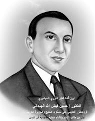 العميد البروفيسور/ حسين فيض الله الهمداني