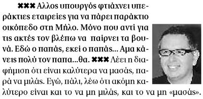 Πρώτο Θέμα, Κυριακή 20 Απριλίου 2008, σελίδα 74