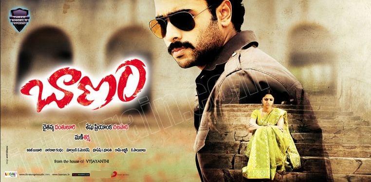 Baanam Telugu Songs Download
