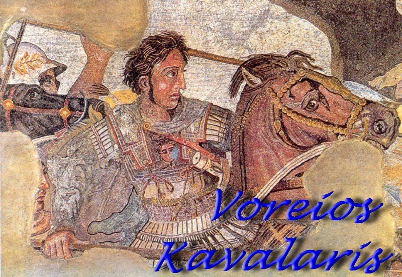 Voreios Kavalaris