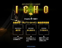 ICHO - Chapter 6 walkthrough