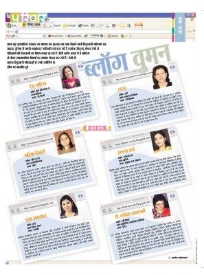 महिला ब्लॉग शक्ति को सलाम!