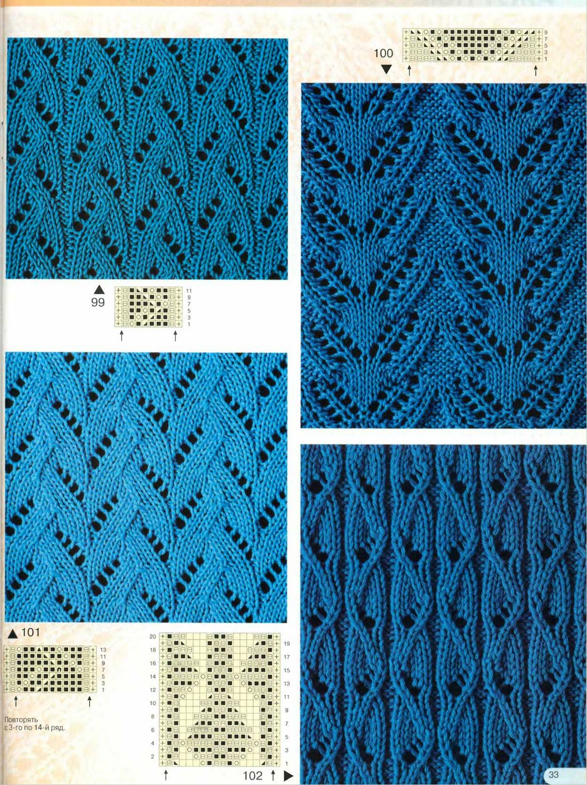 Схема вязания спицами ажурные узоры схема вязанияспицами 83