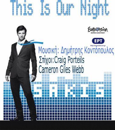 Eurovision 2009 - Ελλάς & Σάκης Ρουβάς
