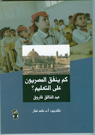 كم ينفق المصريون على التعليم ؟