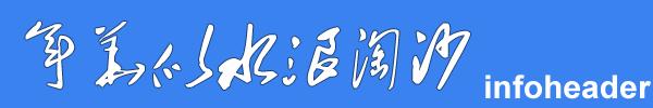 infoheader - 年华似水浪淘沙