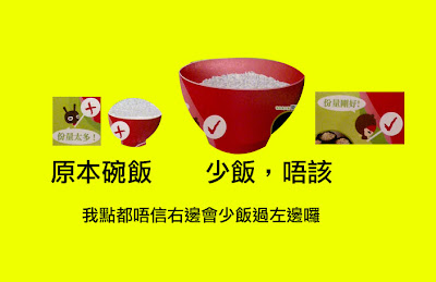 Image result for 少飯