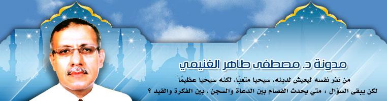 مدونة د. مصطفى طاهر الغنيمي