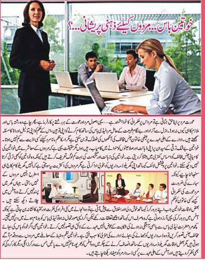 pregnant and dating in urdu