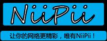Niipii网点集中区