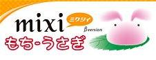 mixi コミュもち-うさぎ