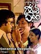 Gorantha Deepam (1978)