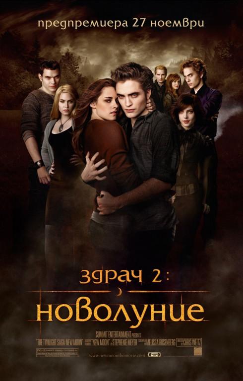 The Twilight Saga: New Moon / Здрач 2: Новолуние (2009)