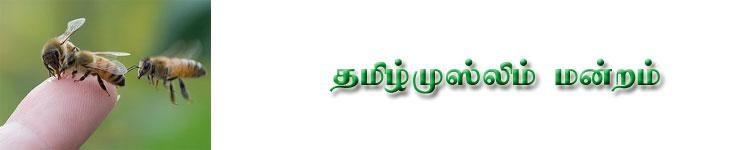 தமிழ்முஸ்லிம் மன்றம்