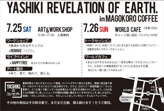 Yashiki Blog