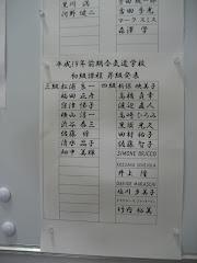 risultati esame di aikido esposti all'hombu