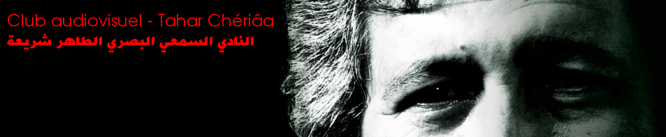 Club audiovisuel Tahar Chériâa