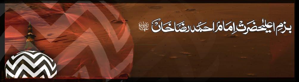 Ala Hazrat Books | Bazm e Alahazrat Imam Ahmed Raza Khan | Alahazrat | Mufti Abdul Wahab Khan