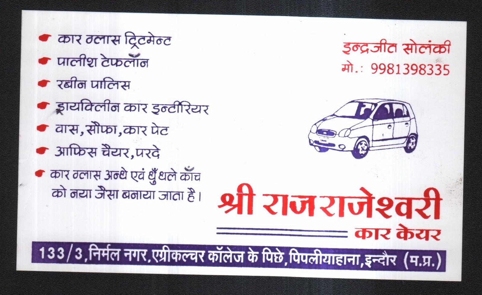 SHRI RAJ RAJESHWARI CAR CARE: MY VISITING CARD