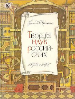 Творцы наук российских