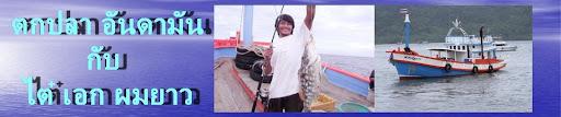 ตกปลาอันดามันกับไต๋เอกและเรือ ช.ชารีฎา