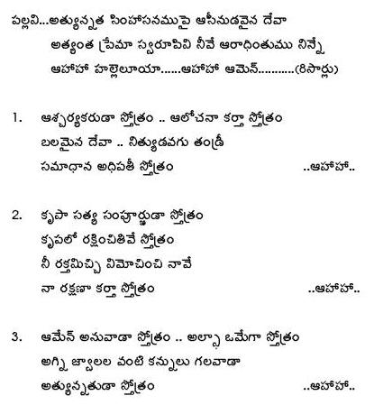 Aparaadhini Yesayya Telugu Christ Song -Relianceinchrist