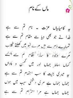 anwar masood funny poetry in urdu pdf
