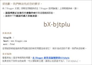 bx-error