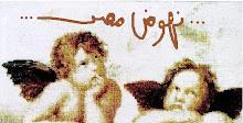 نهوض مصر