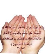 أدعية من القرآن الكريم