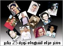 """دفتر عزاء لشهداء ثورة 25 يناير تفتحه """"اليوم السابع"""""""