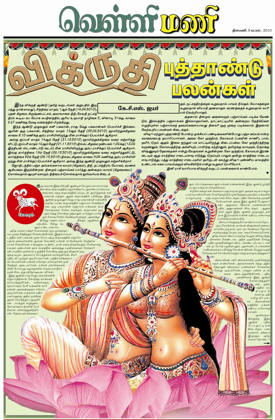 Guru peyarchi palangal 2013 for simha rasi in tamil autos weblog wallpaper gallery guru