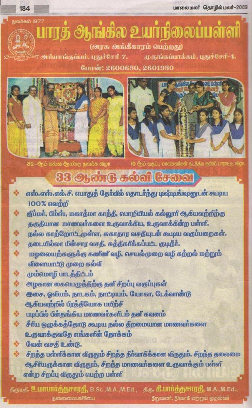 Behs school news in maalaimalar supplement
