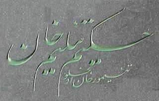 تليم خان ساوالي-توركجه