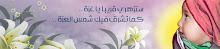 ستزهرى قريبا يا غزة كلما تشرق فيك شمس العزة
