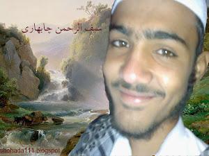 شهید سیف الرحمن چابهاری