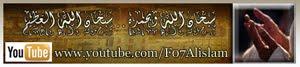 قناتي - فيصل الأسلام
