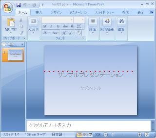 ScriptomとPower Pointで丸点線を描画したスライド