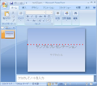 ScriptomとPower Pointで四角点線を描画したスライド