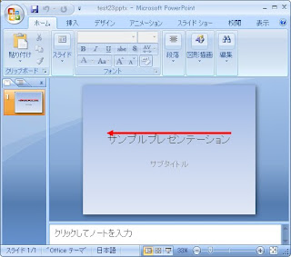 ScriptomとPower Pointで線の始点に矢印を設定したスライド