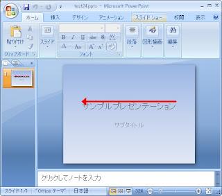 ScriptomとPower Pointで線の始点の矢印の幅を設定したスライド